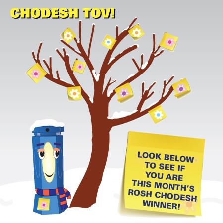 Rosh Chodesh Shevat- look for this month's winner!